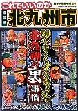 これでいいのか福岡県北九州市 (日本の特別地域 特別編集43)