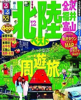るるぶ北陸ベスト 金沢福井富山'12 (国内シリーズ)