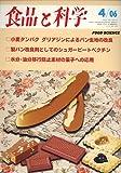 食品と科学 2006年 04月号 [雑誌]