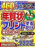 年賀状プリントするだけCD-ROM2014午年編 (Gakken Mook)