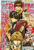 Comic ZERO-SUM (コミック ゼロサム) 2010年 02月号 [雑誌]