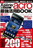 Xperia acro最強活用BOOK (DIA COLLECTION)