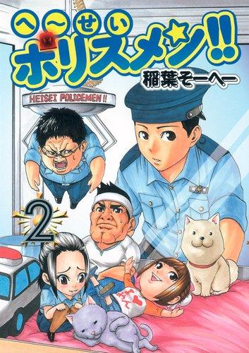 へ~せいポリスメン!! 2 (ヤングジャンプコミックス)