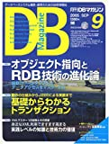 DB Magazine (マガジン) 2005年 09月号