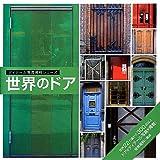 img - for Sekai no doa. book / textbook / text book