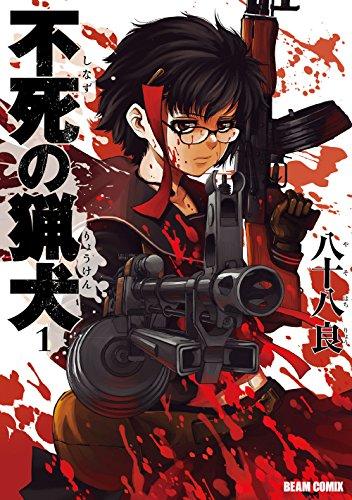 不死の猟犬 1巻<不死の猟犬> (ビームコミックス(ハルタ))