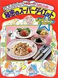鈴木その子の秘密のスーパーダイエット—3週間メニュー作り方付き (プチロレッタ (13))