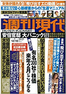 週刊現代 2016年12月10日号  109MB