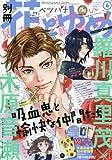 別冊花とゆめ 2016年 06 月号 [雑誌]