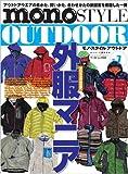 mono STYLE OUTDOOR no.7 特集:外服マニアアウトドアファッションが好き! (ワールド・ムック 852)
