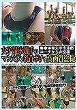●●体育大学水泳部コーチからの投稿 女子競泳選手のマンスジや乳首ポチを高画質盗撮 変態紳士倶楽部 [DVD]