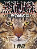 黒猫放談 ~世界の嘘の嘘~