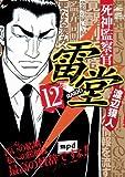 死神監察官雷堂 12 (ジャンプコミックスデラックス)