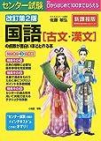 改訂第2版 センター試験 国語(古文・漢文)の点数が面白いほどとれる本