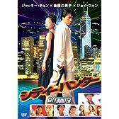 シティーハンター LBX-901 [DVD]