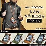 [152]ギターコードホルダー付き♪REGZA Phoneオイルレザーケース/本革ケース 【ブラック】