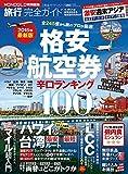 【完全ガイドシリーズ060】旅行完全ガイド (100%ムックシリーズ)