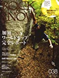 ROCK&SNOW 2007 No.38 冬号 (別冊山と溪谷)