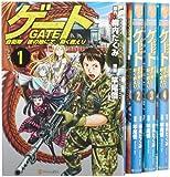 ゲート 自衛隊 彼の地にて、斯く戦えり コミック 1-4巻セット (アルファポリスCOMICS)