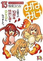 DVD付き みなみけ(13)限定版
