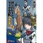 ガンパレード・マーチ 2K 未来へ (3) (電撃ゲーム文庫)