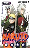 NARUTO (巻ノ48) (ジャンプコミックス)