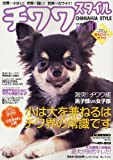 チワワ スタイル Vol.10 (タツミムック)