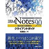 IBM Notes 9.0 Social Edition クライアントガイド