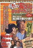 男はつらいよ 寅さんDVDマガジン VOL.2 2011年 2/1号 [雑誌]