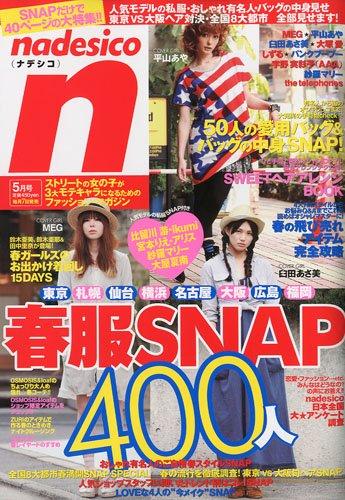 nadesico 2010年5月号 大きい表紙画像