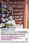 ライトノベルから見た少女/少年小説史: 現代日本の物語文化を見直すために