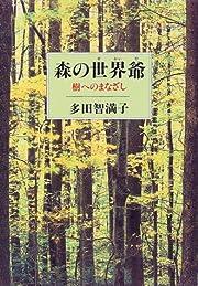 森の世界爺―樹へのまなざし