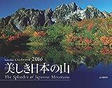 カレンダー2016 美しき日本の山 (ヤマケイカレンダー2016) -