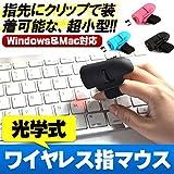 F.G.S ピンク 光学式 ワイヤレス指マウス 小型 指マウス ワイヤレス Windows&Mac対応パソコンマウス F.G.S正規代理品