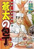 蒼太の包丁(12) (マンサンコミックス)