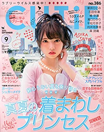 CUTiE(キューティー) 2015年 09 月号 [雑誌]