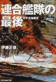 連合艦隊の最後—太平洋海戦史 (光人社NF文庫)