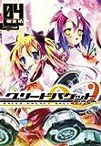 グリードパケット∞(4) ドラマCD付き特装版 (電撃コミックス)