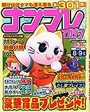 ナンプレマガジン 2015年 08 月号 [雑誌]
