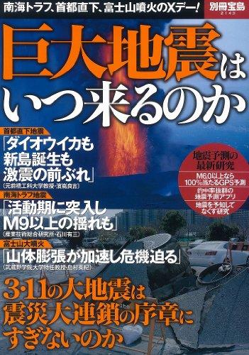 巨大地震はいつ来るのか (別冊宝島 2143)