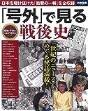 「号外」で見る戦後史 (別冊宝島 2486)