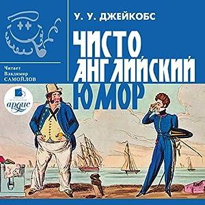 Chisto angliyskiy yumor Audiobook