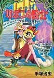 完全復刻版 リボンの騎士(少女クラブ版) スペシャルBOX