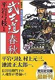 武士道春秋 (光文社文庫)