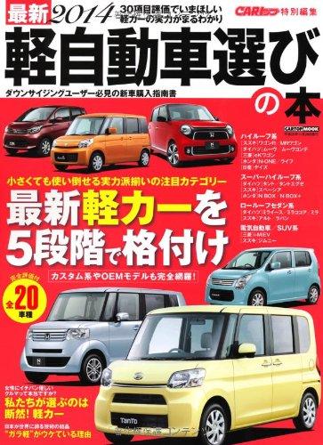 最新2014 軽自動車選びの本 (CARTOP MOOK)