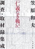 「仁義なき戦い」調査・取材録集成 [単行本] / 笠原 和夫 (著); 太田出版 (刊)