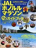 JALホノルルマラソン公式ガイドブック—グッズ選びからコース攻略まで、すべてがわかる (B・B MOOK 692 スポーツシリーズ NO. 563)