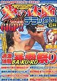愛の体験 Special (スペシャル) デラックス 2010年 10月号 [雑誌]