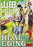 リアルエギング Vol.2[DVD]