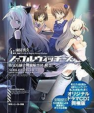 ノーブルウィッチーズ (4) 第506統合戦闘航空団 暗雲! オリジナルドラマCD付同梱版